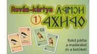 Rovás-kártya - Védett magyar madarak